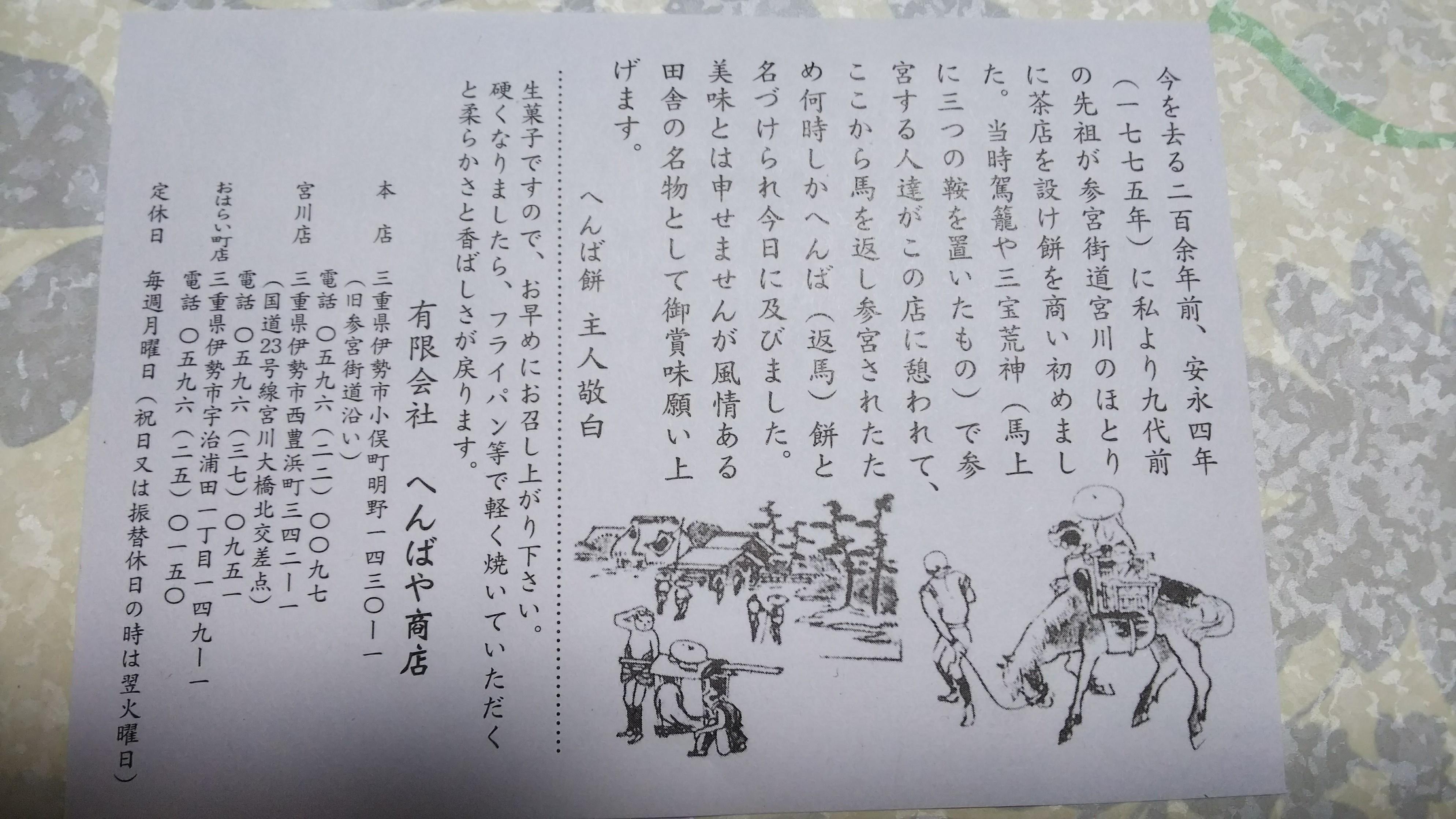 henbamochi6.jpg