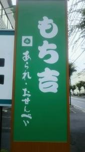 mochikichi2.jpg
