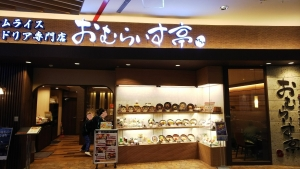 omuraisutei2_1.jpg