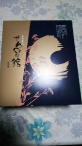 sennbeinoyakata2.jpg