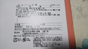 sennbeinoyakata9.jpg