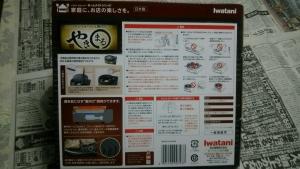 yakimaru2.jpg