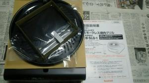 yakimaru3.jpg