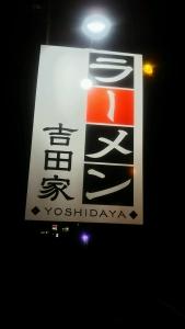 yoshidaya2.jpg