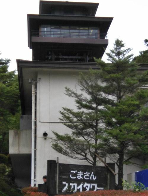 護摩山タワー170930