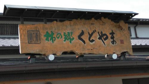道の駅くどやま170930