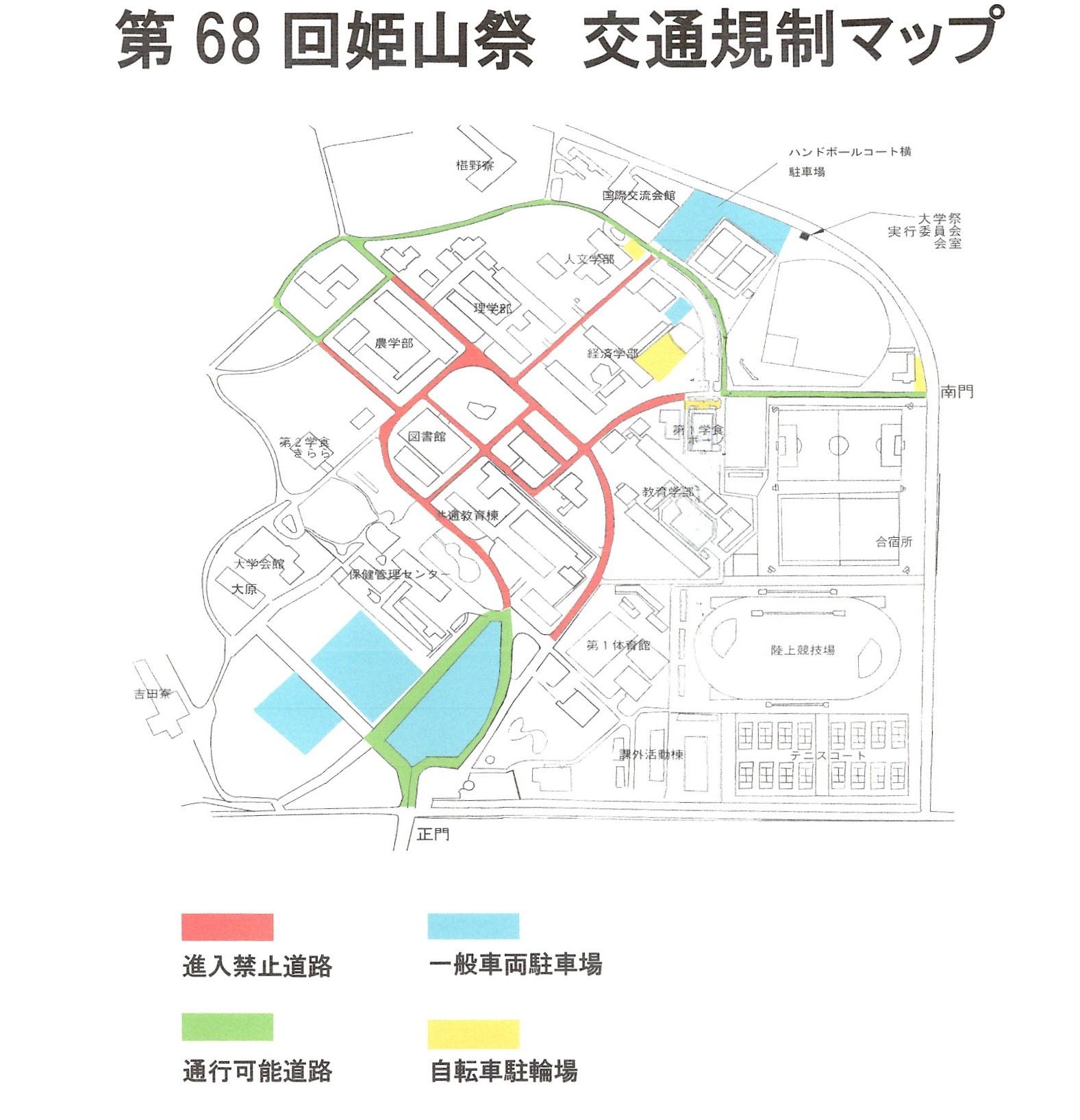 姫山祭20017駐車場