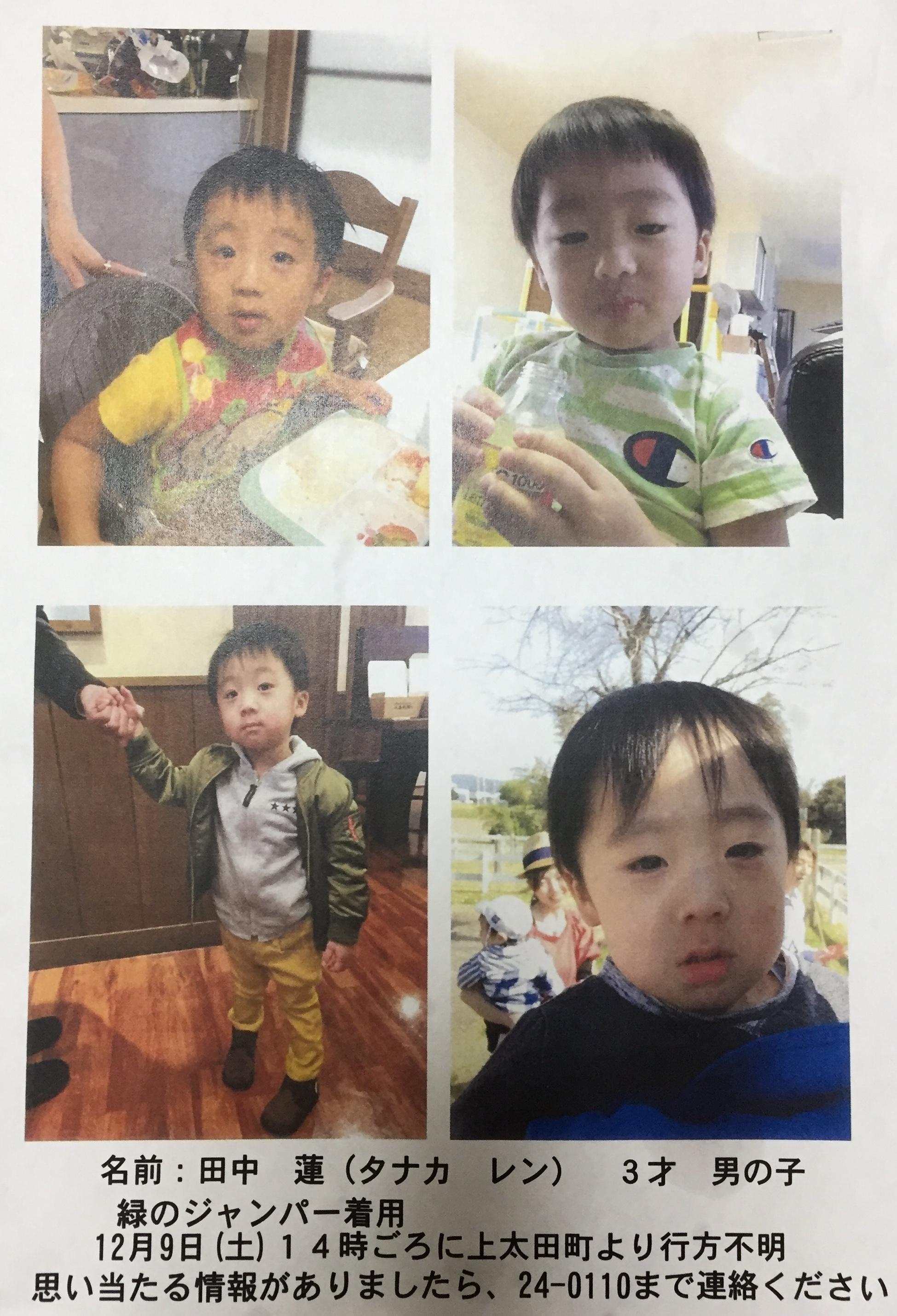 20171210_行方不明_田中連君(3歳男児)