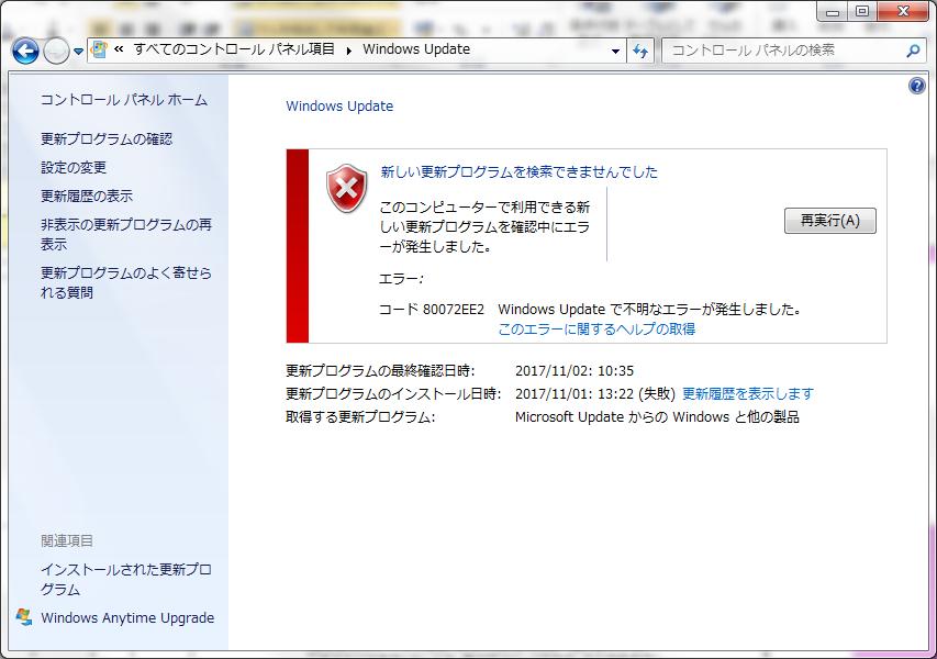 Windows7 更新プログラム エラーコード 80072EE2 画面