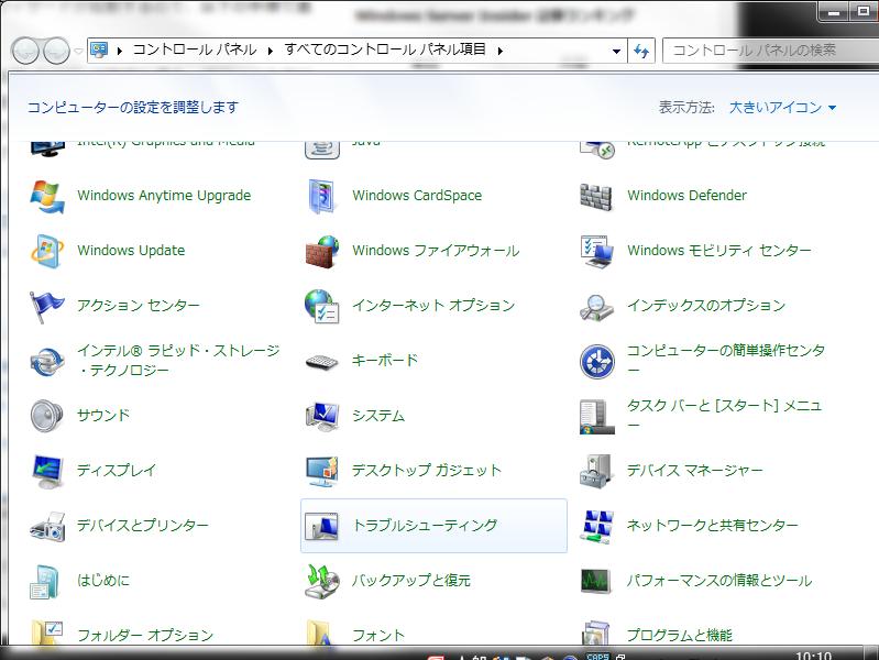 Windows7 更新プログラム エラーコード 80072EE2 トラブルシューティング1