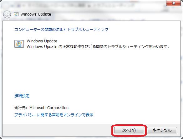 Windows7 更新プログラム エラーコード 80072EE2 トラブルシューティング3
