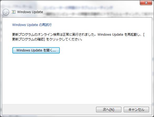 Windows7 更新プログラム エラーコード 80072EE2 トラブルシューティング5