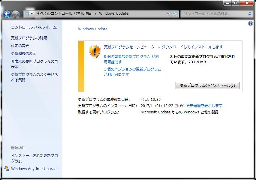 Windows7 更新プログラム エラーコード 80072EE2 解決 アップデート画面1