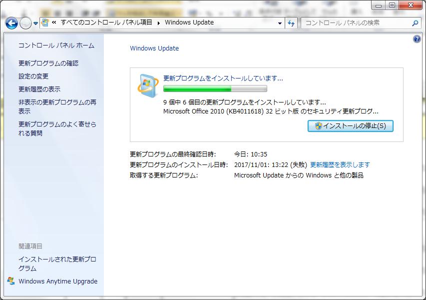 Windows7 更新プログラム アップデート画面1