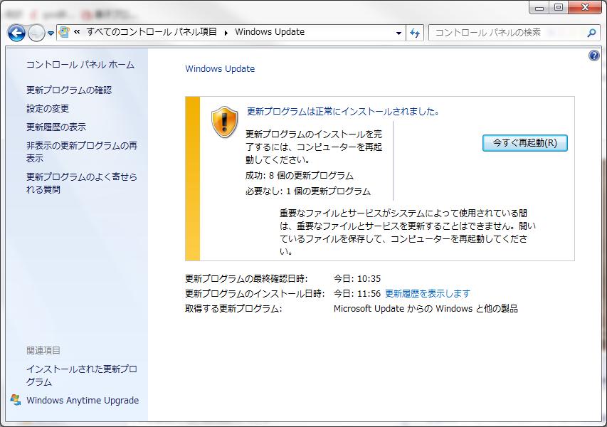 Windows7 更新プログラム 正常にインストール完了 再起動画面