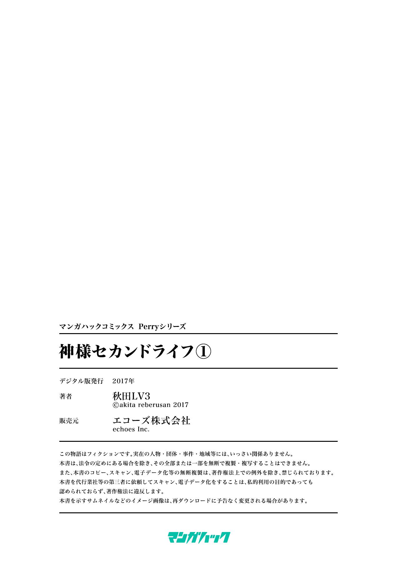 奥付_神様セカンドライフ_01