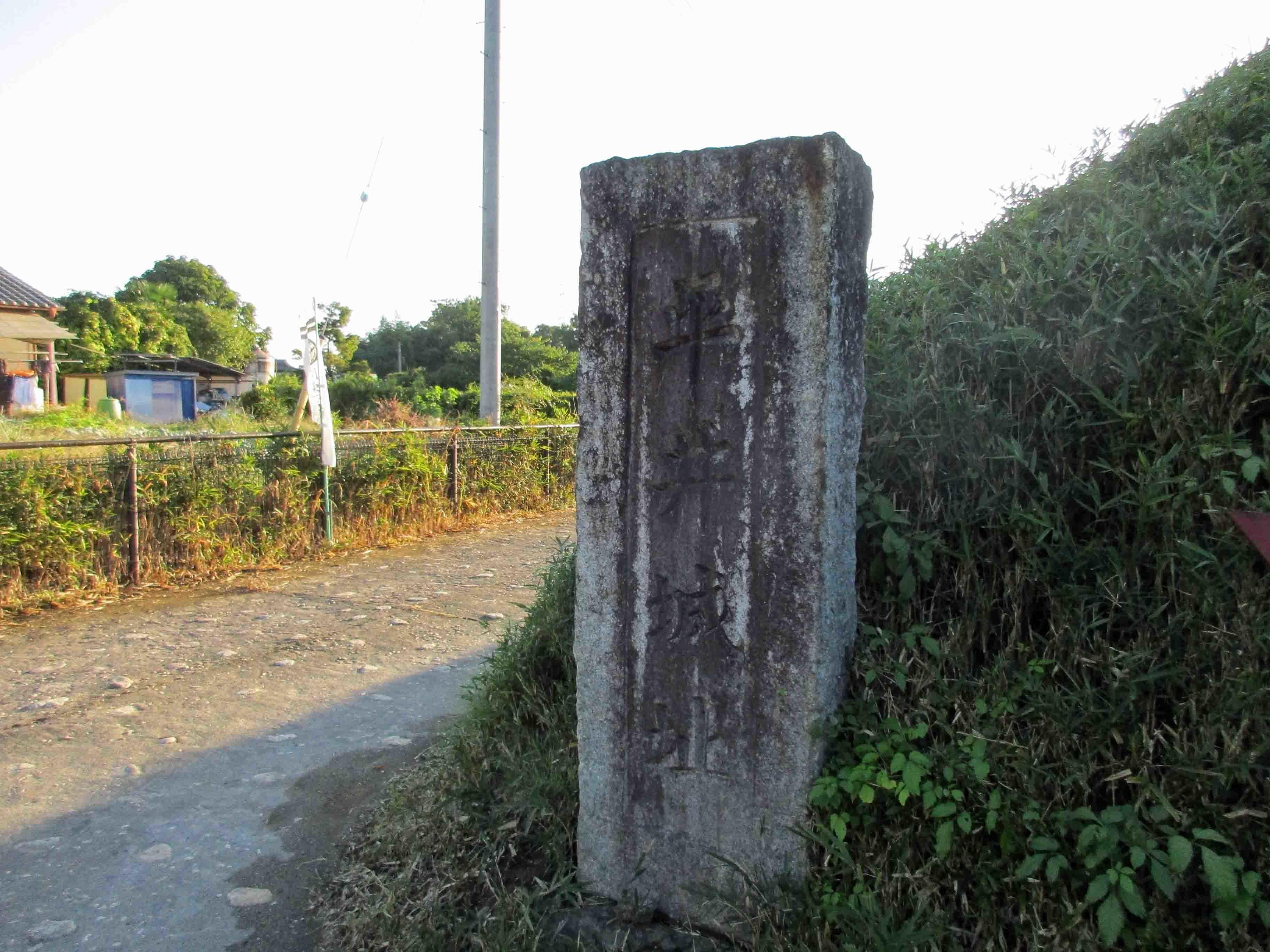 金井城 石碑