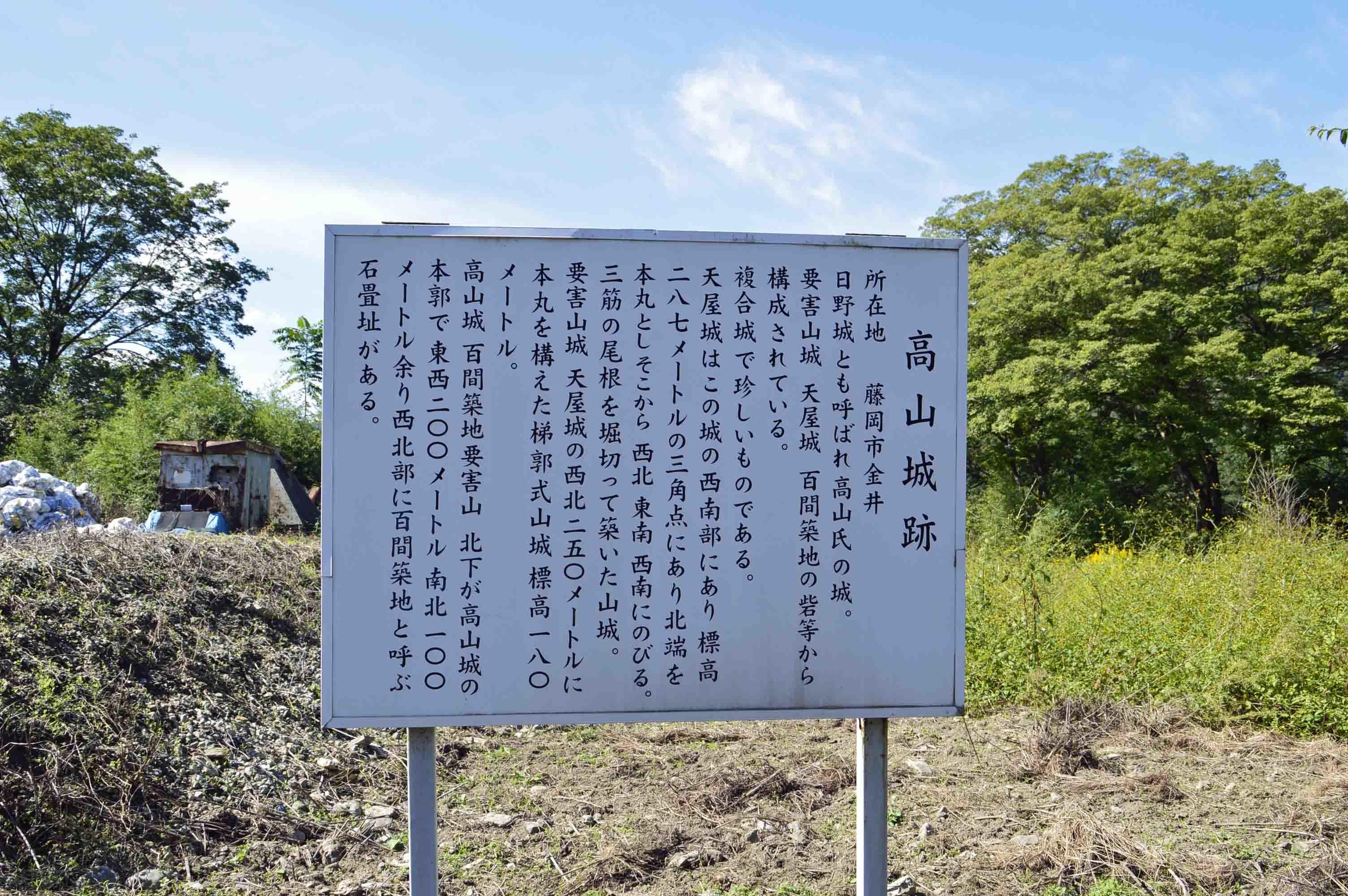 高山城 百間築地に在る説明板