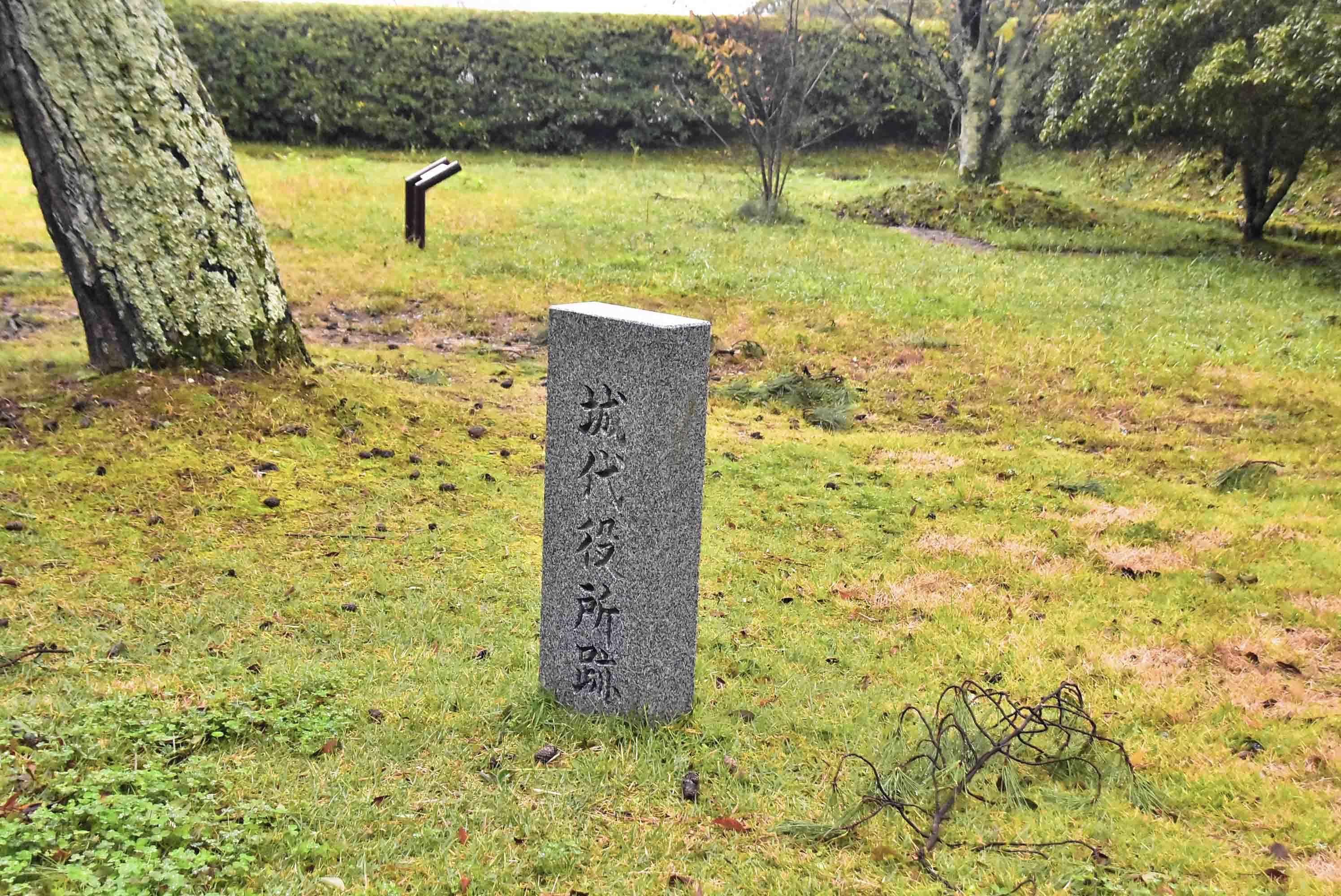 伊賀上野 城代役所跡