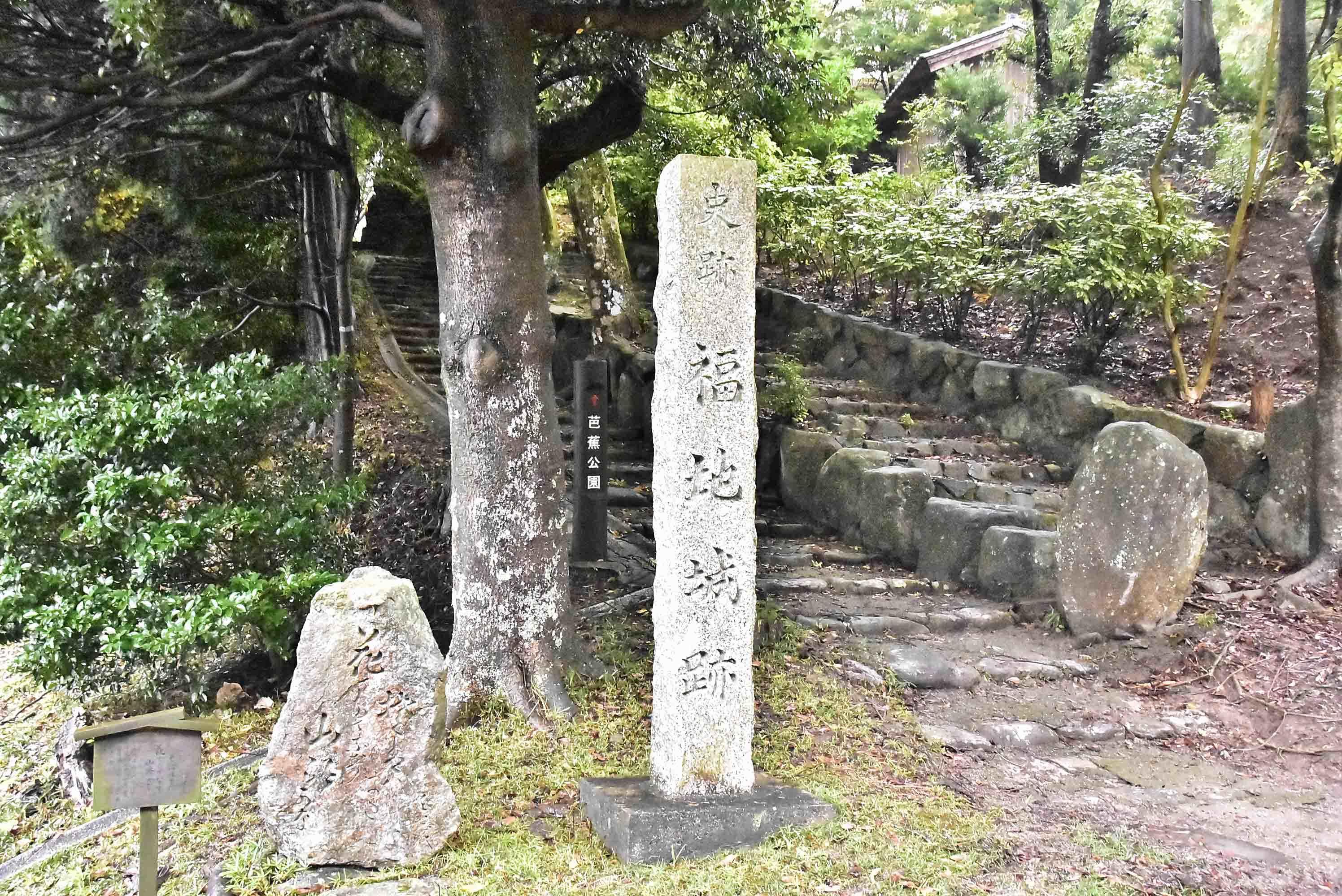 福地城 城址碑