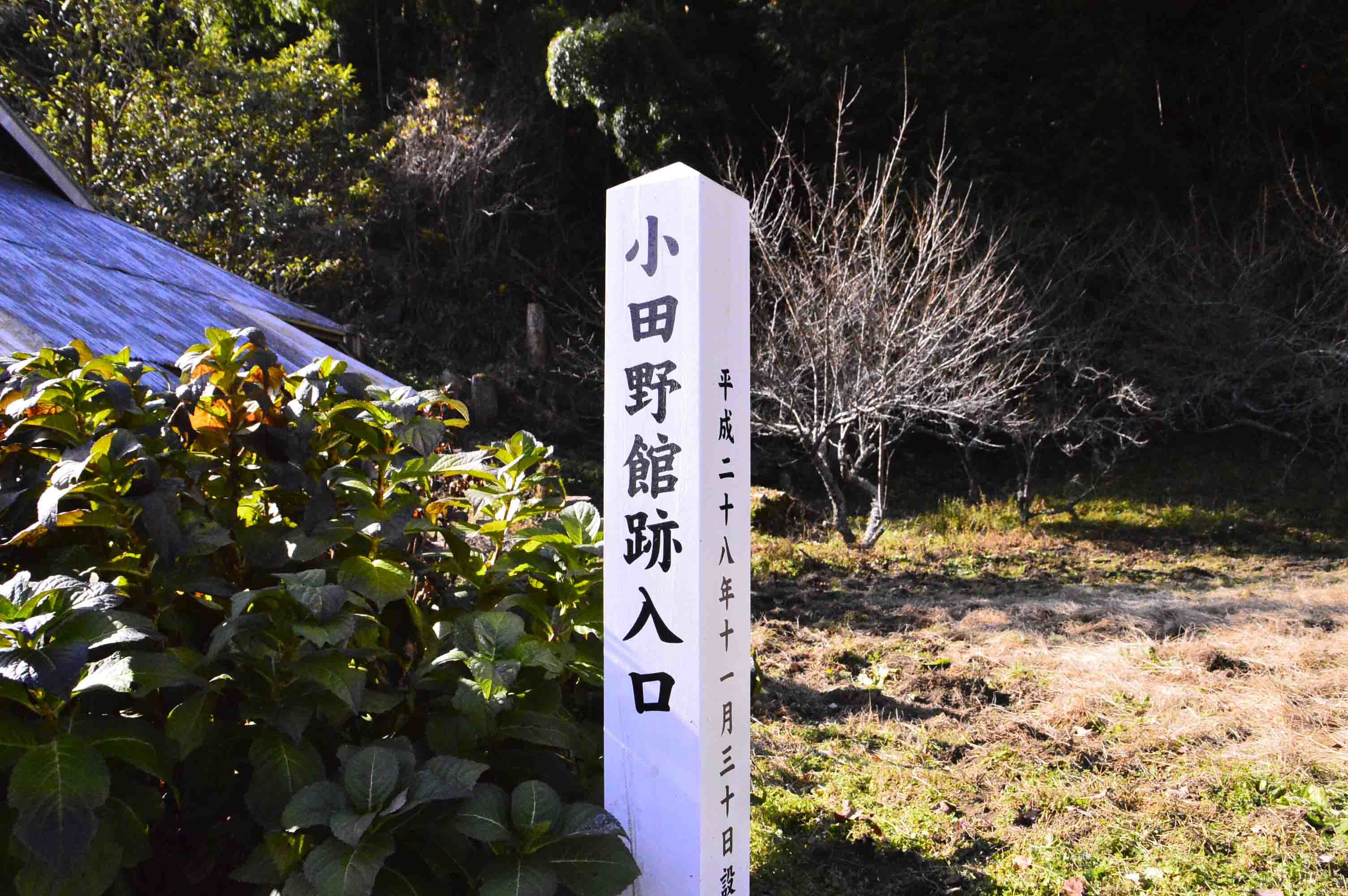 小田野館標柱