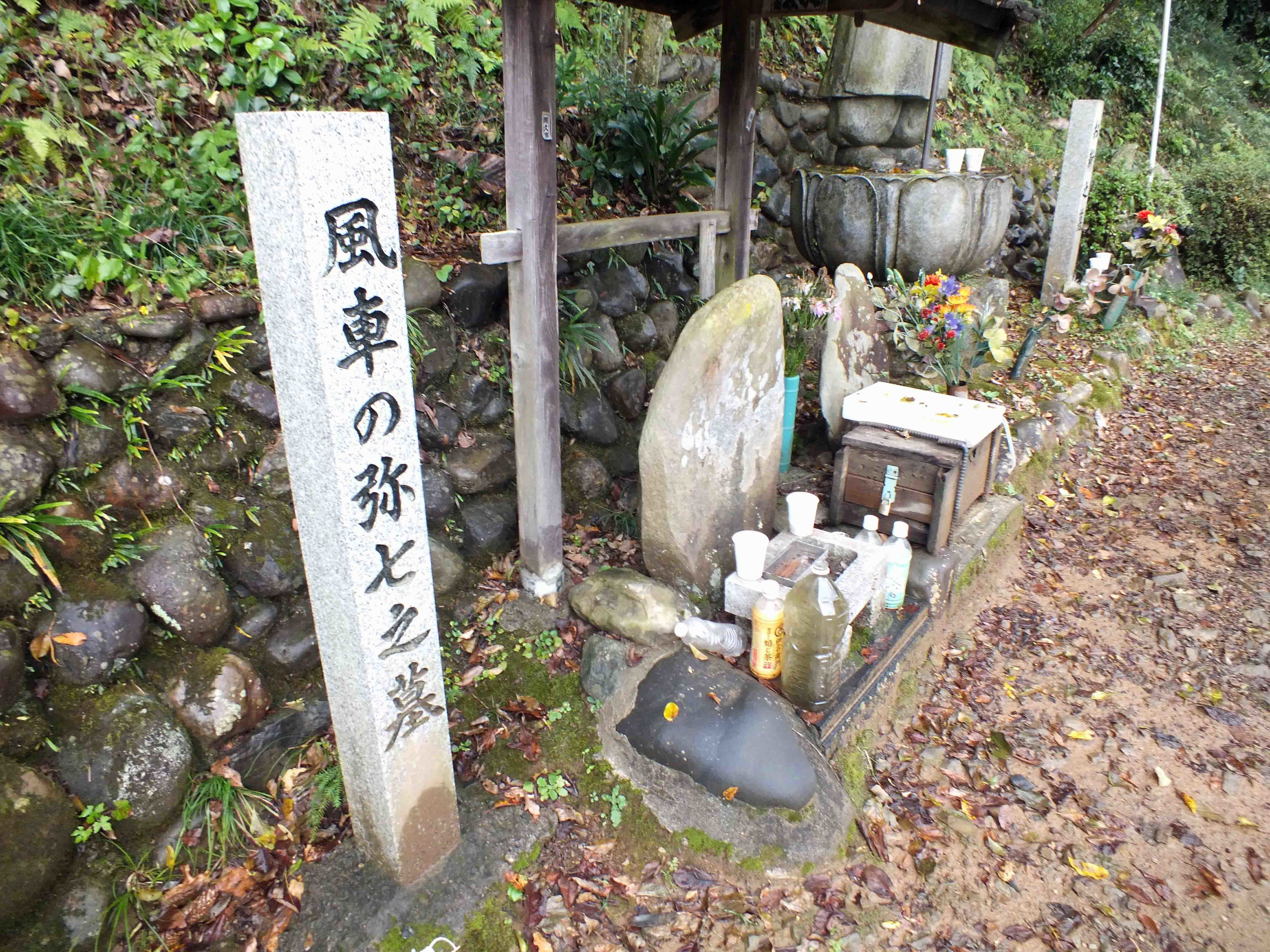 風車の弥七とお新之墓2011
