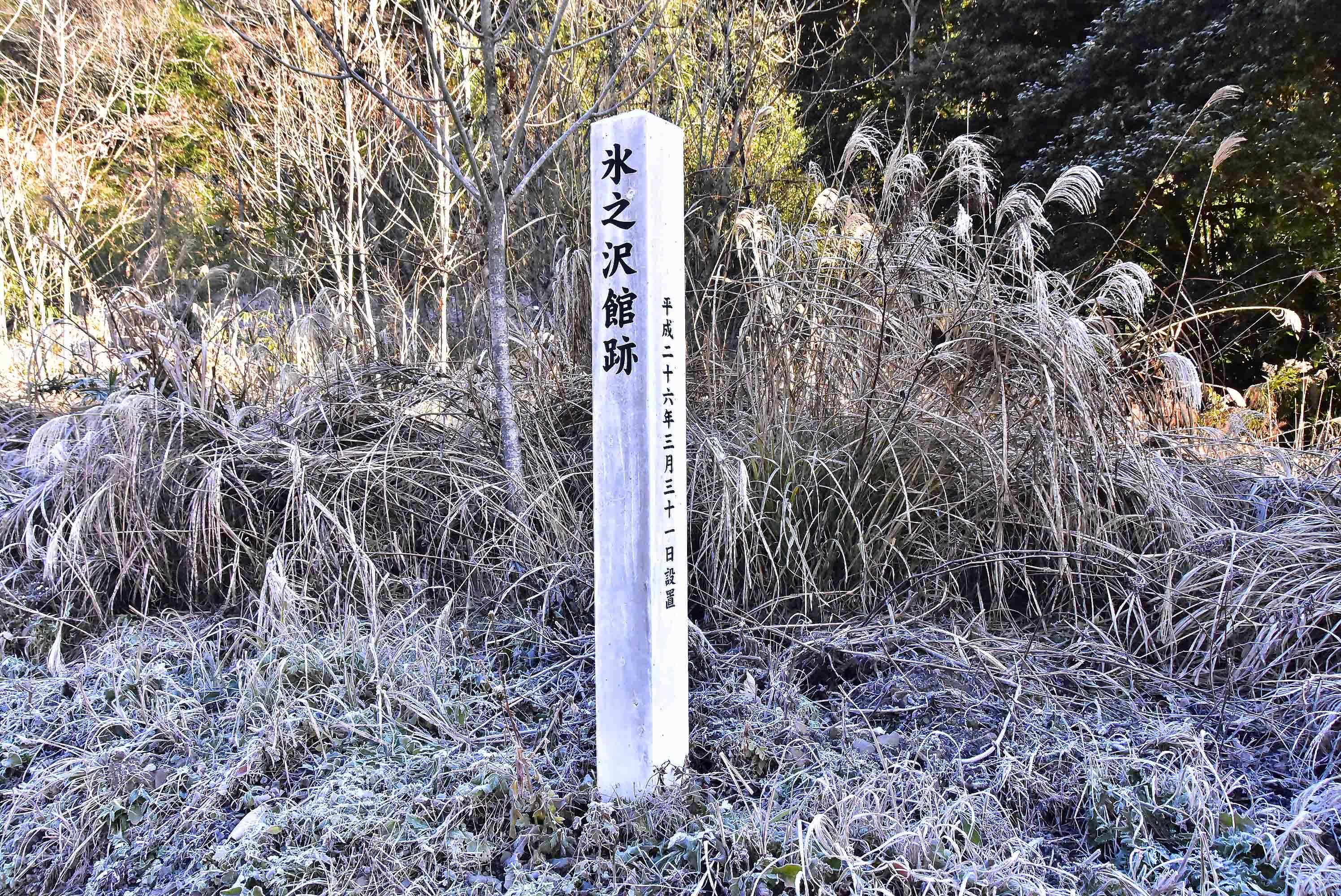 氷之沢館 標柱と入り口