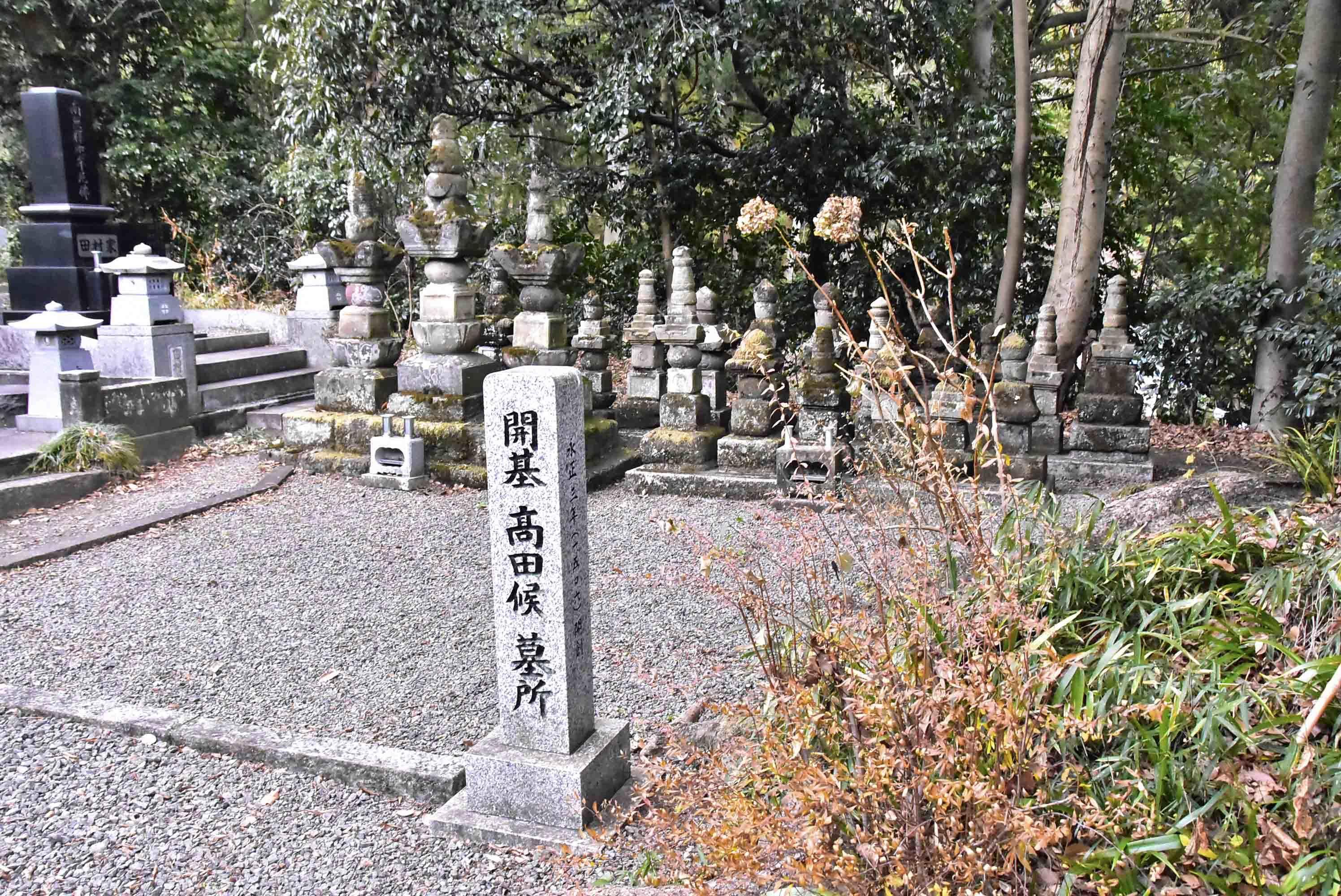 高田氏墓所
