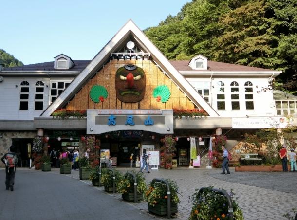 高尾山ケーブル駅