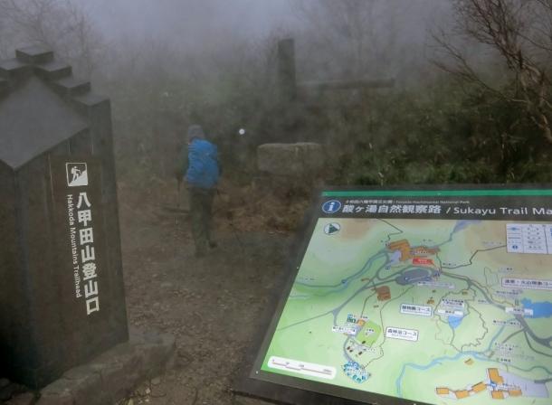 大岳登山口