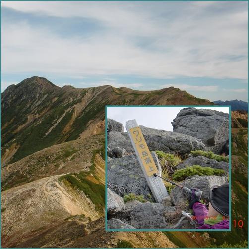 095 ワリモ岳