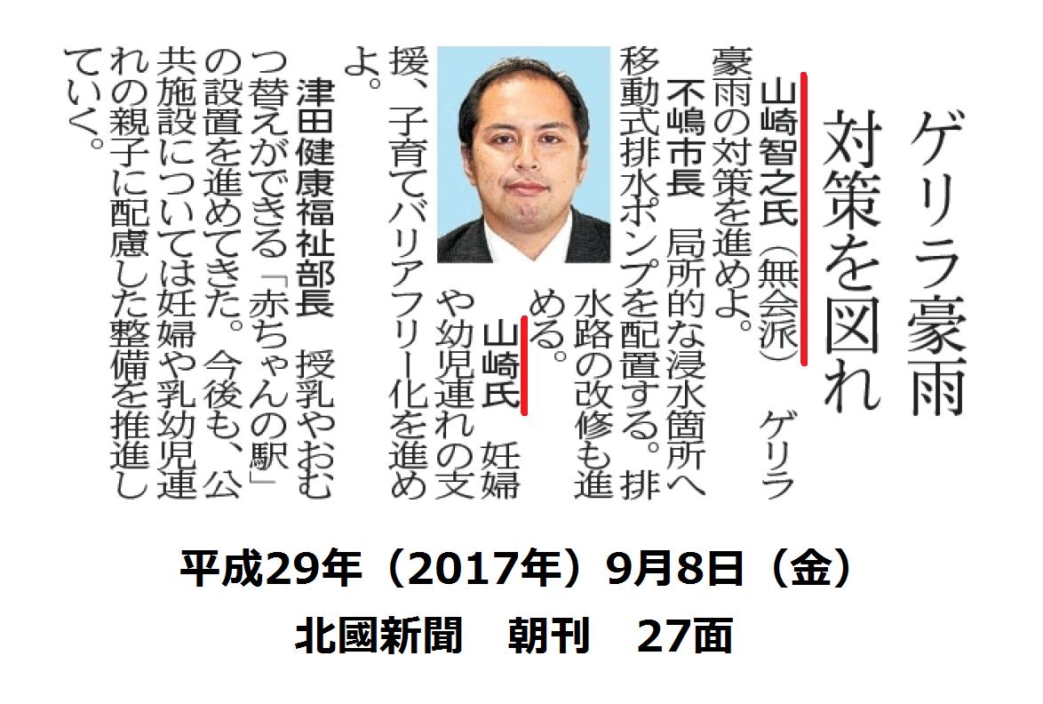 平成29年9月8日(金)北國新聞 朝刊 27面