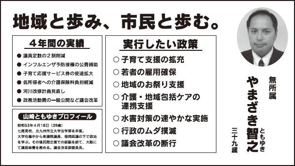 20171018選挙公報