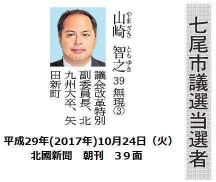 平成29年10月24日(火)北國新聞 朝刊 39面