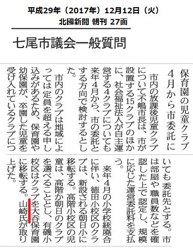 平成29年12月12日(火)北國新聞 朝刊 27面