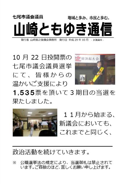 後援会討議資料(表)