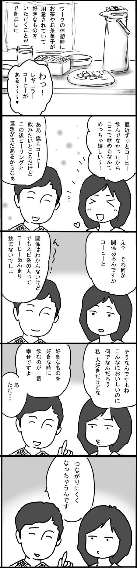修行5コマ☆