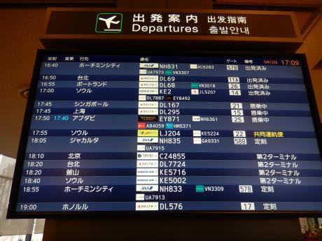 シンガポール2017.5成田空港
