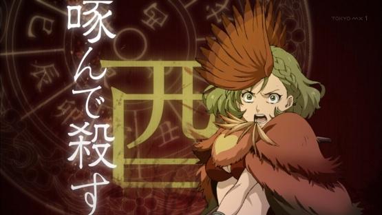 『十二大戦』第3話感想・・・猿の能力KOEEEEEEE!! 丑さんはちょっと強すぎる・・・・鶏いい女キャラだったのにもったいない(´・ω・`)