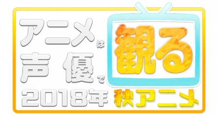 2018年秋アニメ、声優の出演本数が判明する!! 女性1位は東山ちゃん! 男性1位はさすおに! 新人はほぼいない