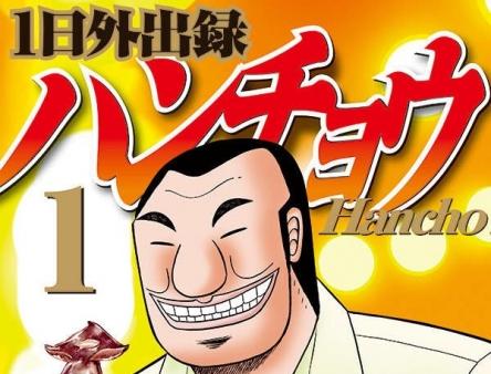 【悲報】カイジの大槻班長、壮絶に名古屋をディスってしまうwww