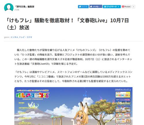 【悲報】 文春「『けものフレンズ』騒動を徹底取材します! 文春砲Live、10月7日放送」 → なぜか記事が消える