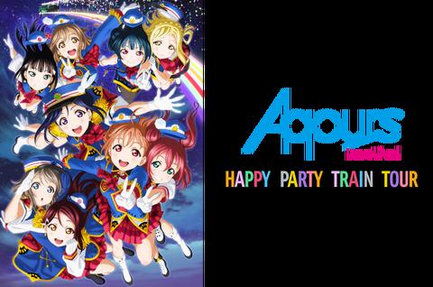 【ラブライブ!サンシャイン!!】Aqours 3rdライブツアーが来年初夏に開催決定! 西武ドーム、大阪城ホール、マリンメッセ福岡の3公演!
