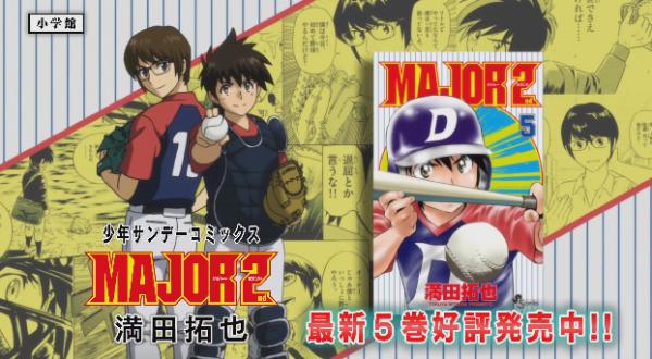 少年サンデー『MAJOR 2nd』TVアニメ化決定! !またNHKか?