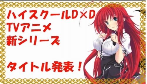 アニメ4期『ハイスクールD×D HERO』2018年放送決定!PV公開! スタッフ・制作が全部変更! 制作はパッショーネ
