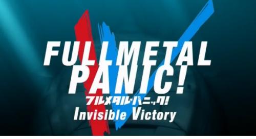 アニメ『フルメタル・パニック!Ⅳ』2018年春放送!新PV公開!作画めっちゃ良いぞおおお! そしてPS4でゲーム化決定! スパロボスタッフが担当