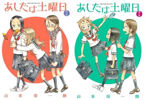【朗報】「からかい上手の高木さん」の作者の作品『あしたは土曜日』もアニメ化決定! キャストも発表、小原好美、MAO、小倉唯