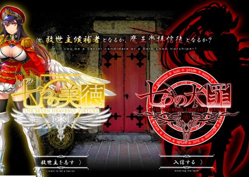 「sin 七つの大罪」と対をなす「七つの美徳」が2018年冬アニメ化決定 !! お前らの好きな紳士枠