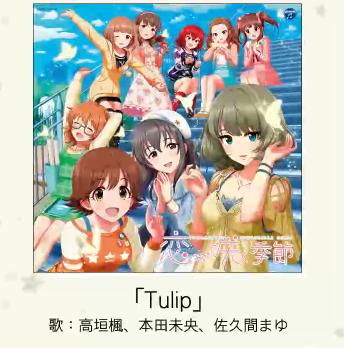 アイマスP「Lipps以外にTulipを歌わせないで!! 楓さんとまゆはまだ許せるけど、マジで本田はやめて」