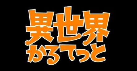 【異世界コラボ】リゼロ、オーバーロード、このすば、幼女戦記の4作品がクロスオーバー! 『異世界かるてっと』が来年春放送開始!!